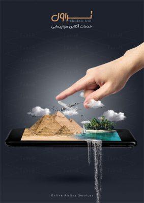 پوستر تبلیغاتی با موضوع خدمات آنلاین هواپیمایی به صورت فایل فتوشاپ (Psd)