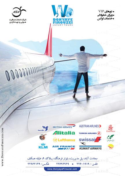 طرح لایه باز خدمات هواپیمایی و مسافرتی به صورت فایل آماده فتوشاپ