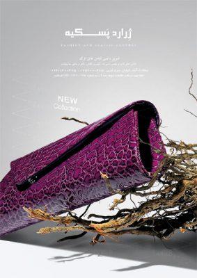 دانلود طرح لایه باز کیف زنانه با فضای طراحی خاص