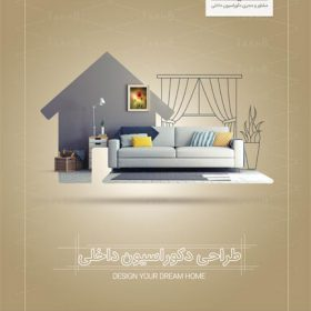 فایل پوستر لایه باز با موضوع دکوراسیون داخلی به صورت Psd مخصوص فتوشاپ